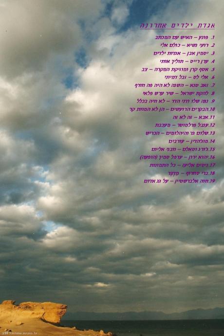 agadat_yeladim_achrona_cover.JPG