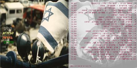 דגלים – פרחים – גדרות – שקרים