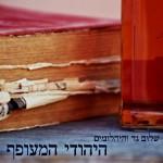 שלום גד והיהלומים - היהודי המעופף